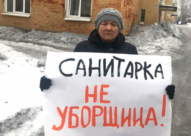 """В Кузбассе допрашивают санитарок за незаконный пикет, """"захват"""" кабинета и данные о зарплате начальства"""