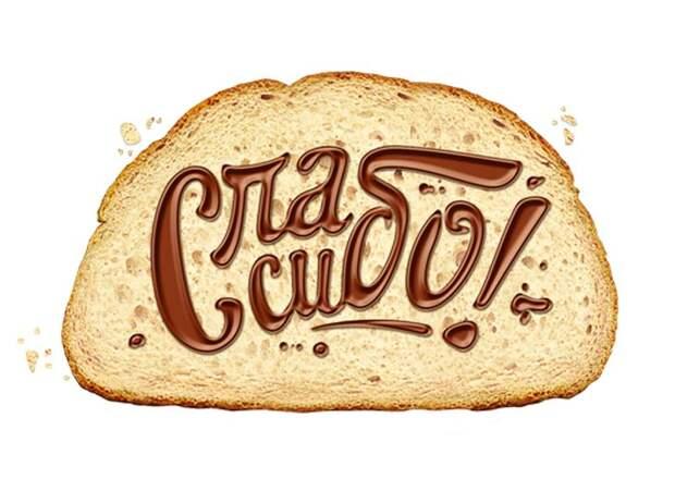 Как намазать «спасибо» на хлеб
