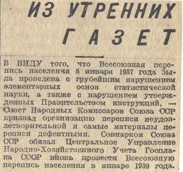 О расстрельной переписи 1937 года.