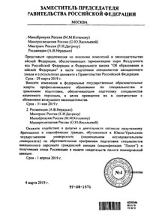 Систему подготовки пилотов в РФ ждут изменения