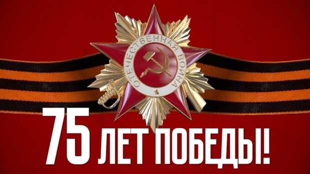 С  ПРАЗДНИКОМ! Великим Днем Победы!
