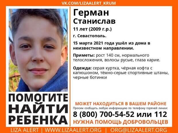 В Севастополе без вести пропал 11-летний мальчик