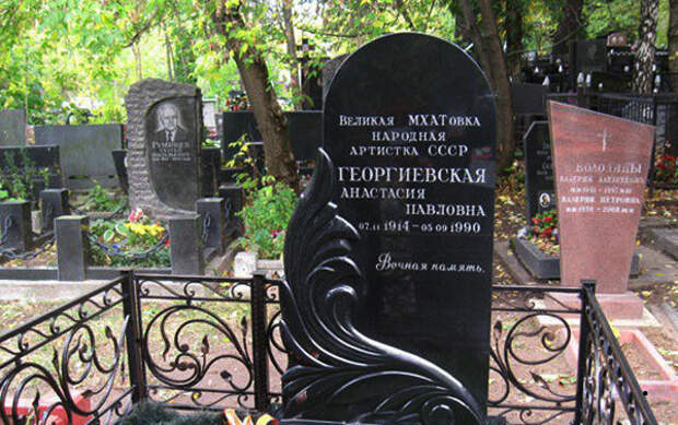 могила актрисы на Кунцевском кладбище