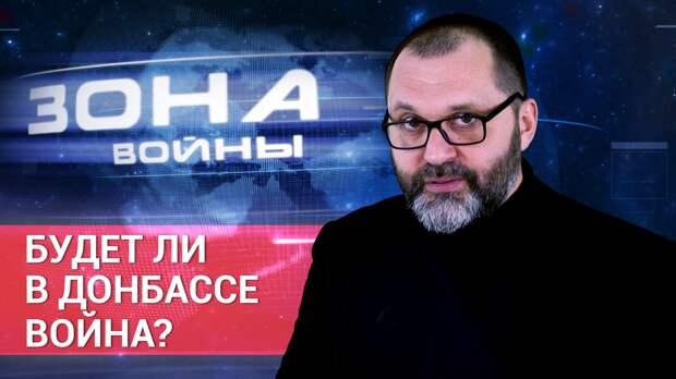 «Зона войны». Спецвыпуск: будет ли в Донбассе широкомасштабная война?