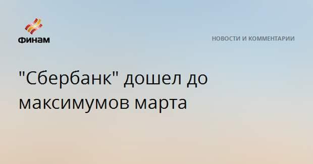 """""""Сбербанк"""" дошел до максимумов марта"""