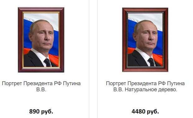 Учителя пензенской школы попросили родителей учеников «срочно купить» за свой счёт портреты Путина и губернатора