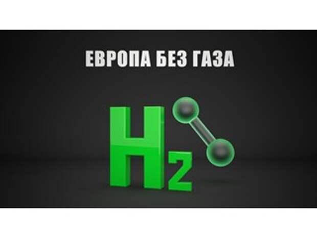 Европа скоро перестанет покупать наш газ. Зачем тогда строили СП-2 и что будет с доходами бюджета?