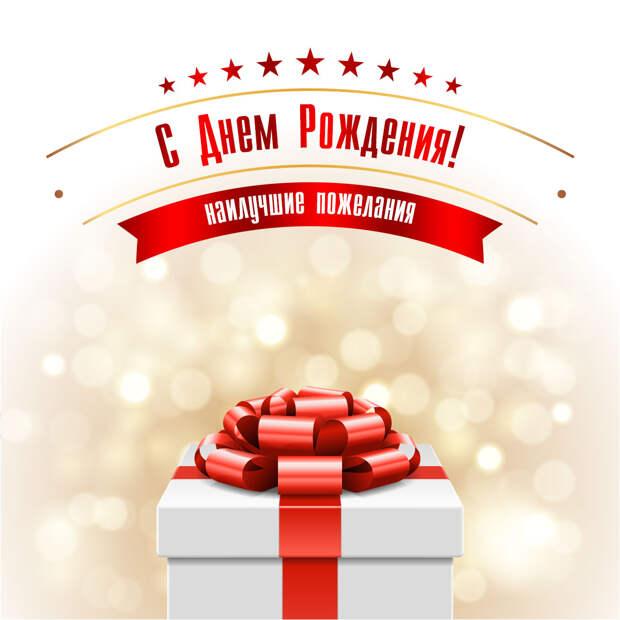 Открытка с днём рождения с подарком
