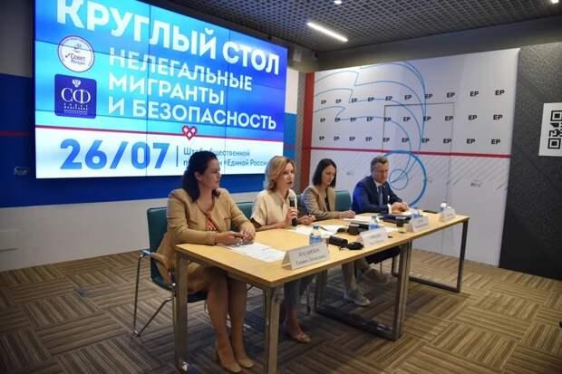 Проблема мигрантов должна быть решена. Меры снижения напряженности и новое законодательство обсудили на площадке «Единой России»