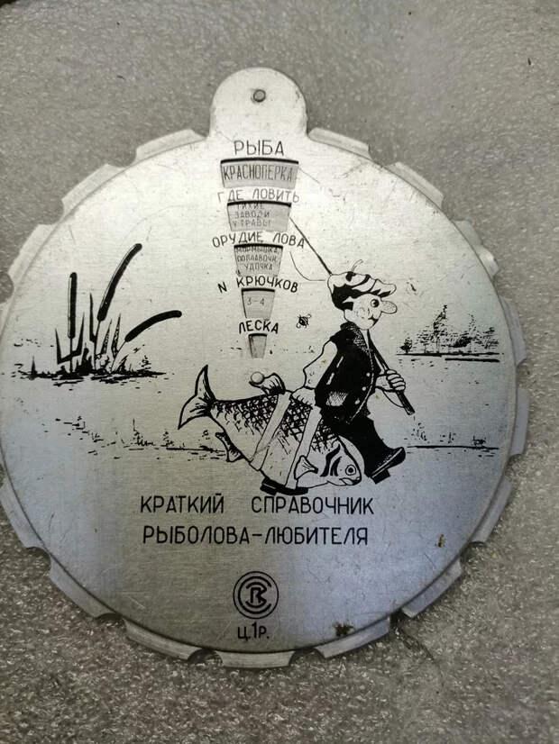 Привет из прошлого Сделано в СССР, Рыбалка, Длиннопост
