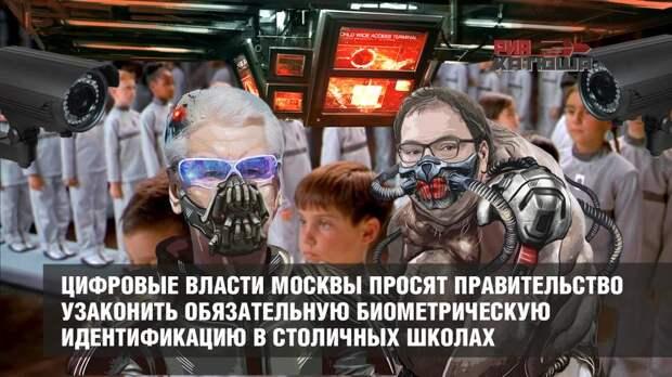Здравствуй, школьный концлагерь. Цифровые власти Москвы просят Правительство узаконить обязательную биометрическую идентификацию в столичных школах