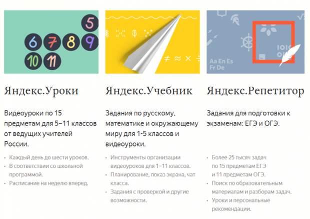 Созданы платформы Яндекс и Google для удаленного обучения