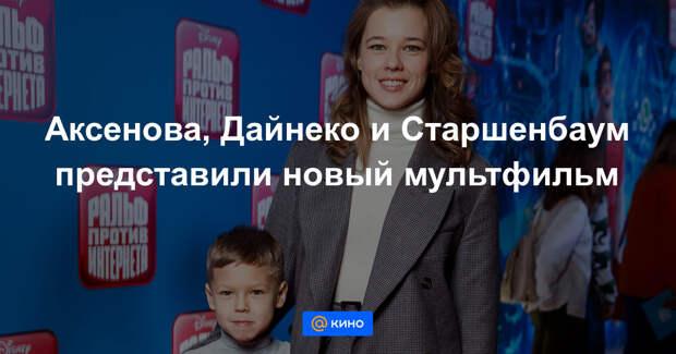 Шпица с сыном, Дайнеко и Топалов на премьере мультфильма