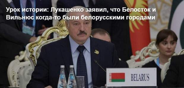 Урок истории: Лукашенко заявил, что Белосток и Вильнюс когда-то были белорусскими городами
