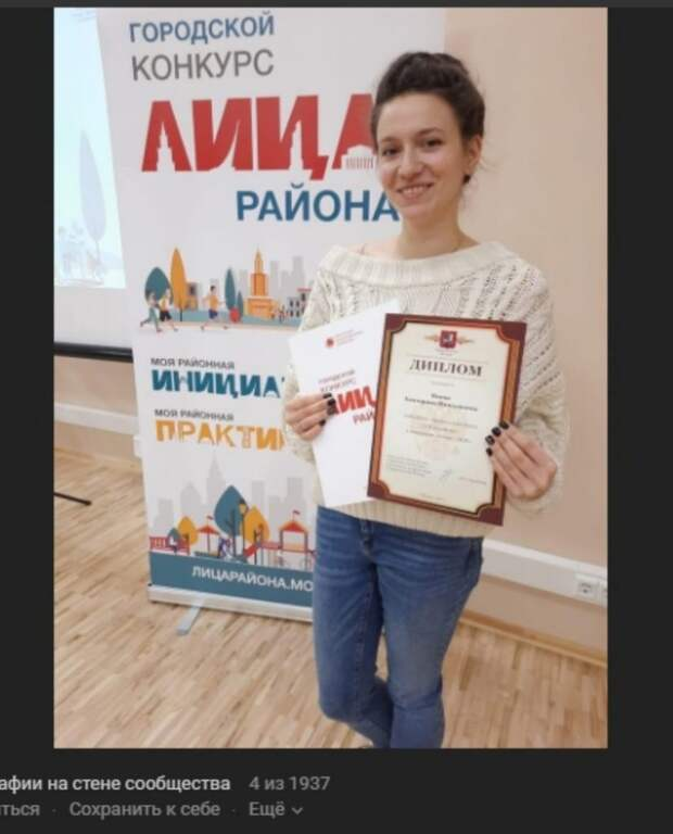 Волонтер из Бабушкиноского победила в конкурсе «Лица района»