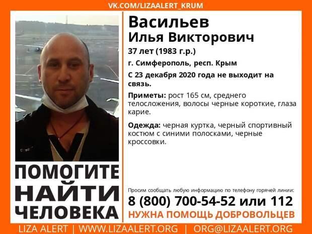 В Симферополе без вести пропал мужчина