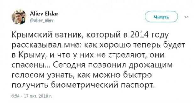 На Украине глумятся над массовым убийством, произошедшем в Керченском колледже