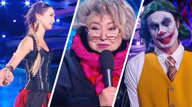 Слезы Бузовой, удивленная Тарасова, партнер Тодоренко в роли Джокера. Видеоанонс нового выпуска Ледникового периода