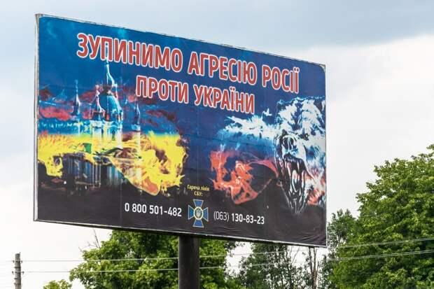 В Киеве подготовили очередной план «по захвату Украины Россией»