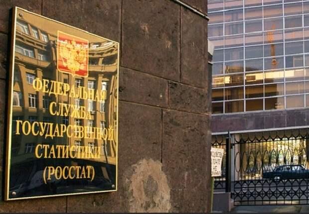 Росстат приостановил публикацию данных о реальных доходах россиян