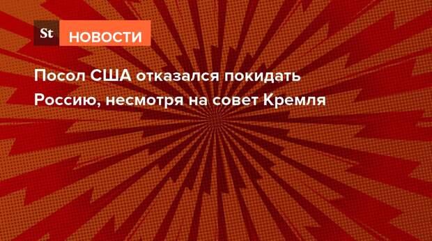 Посол США отказался покидать Россию, несмотря на совет Кремля