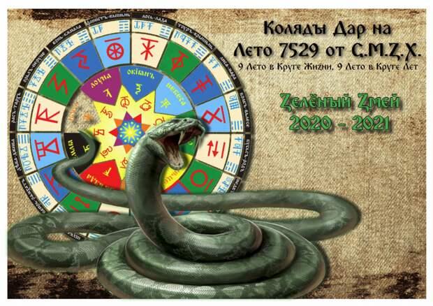 Новолетие 7529 от СМЗХ. Что несёт нам Зеленый Змей?