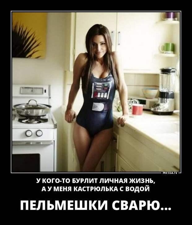 Зачетные и веселые демотиваторы про женщин для пятничного ...