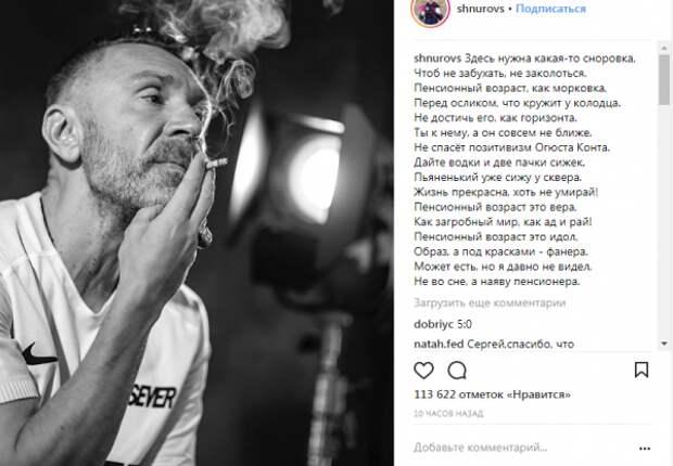 Шнуров приурочил грустные стихи к повышению пенсионного возраста (СКРИН)