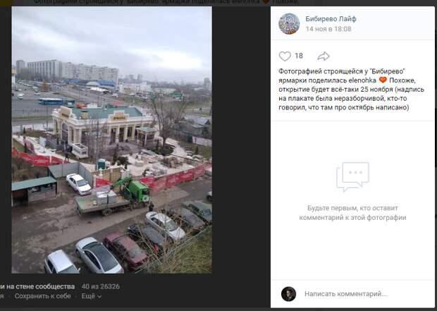 Фото дня: завершается строительство ярмарки на Костромской