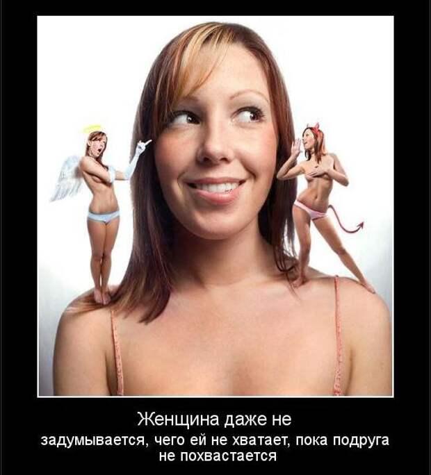 Прикольные и веселые демотиваторы про девушек