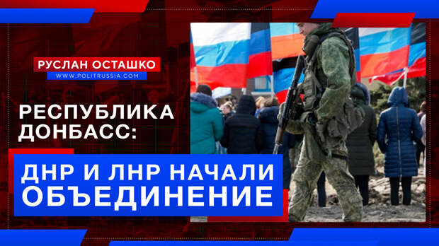 Республика Донбасс: ДНР и ЛНР начали объединение