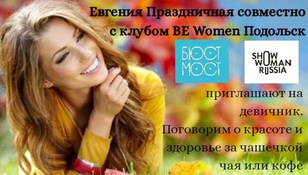 Вопросы красоты и здоровья обсудят с жительницами Подольска 7 мая