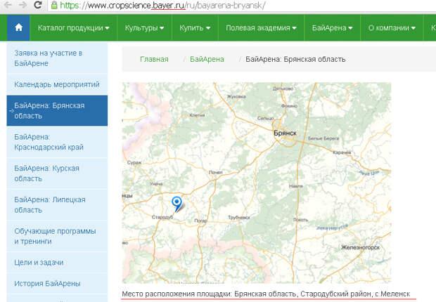 Коррупционеры Брянска продвигают иностранные удобрения среди сельхозпроизводителей 6
