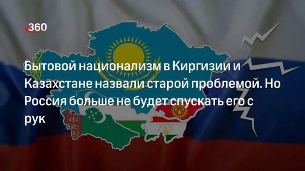 Бытовой национализм в Киргизии и Казахстане назвали старой проблемой. Но Россия больше не будет спускать его с рук