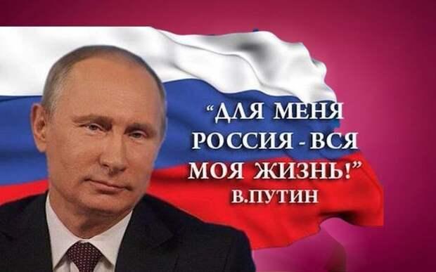 Картинки по запросу флаг россии с путиным