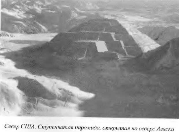 Артефакты истории. Древняя пирамида на Аляске.