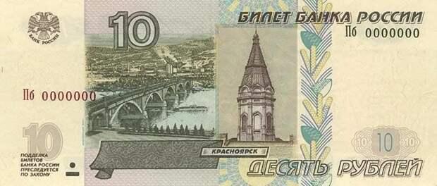 10 рублей 1997 года, красивые номера, стоимость