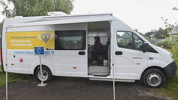 Мобильные офисы соцгазификации посетят 18 округов Подмосковья с 11 по 17 октября