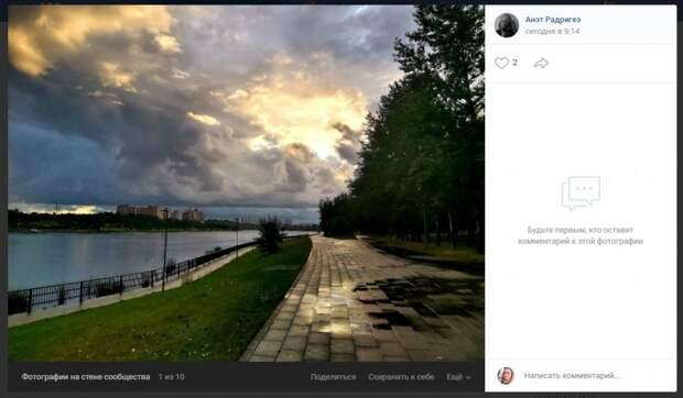 Фото дня: красочная и дождливая погода в парке 850-летия