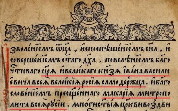 Россия 1564 Апостол_1