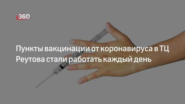 Пункты вакцинации от коронавируса в ТЦ Реутова стали работать каждый день