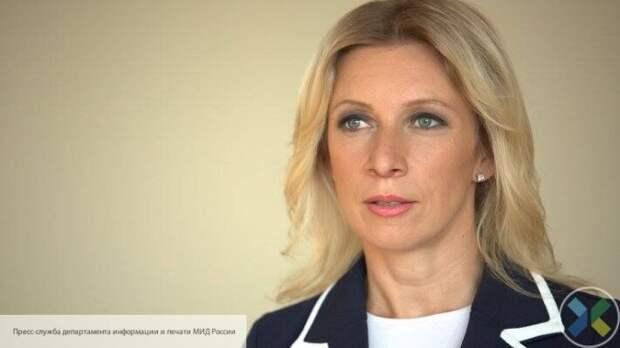 Мария Захарова высказалась о «фантазийном мирке»  в котором живет Киев