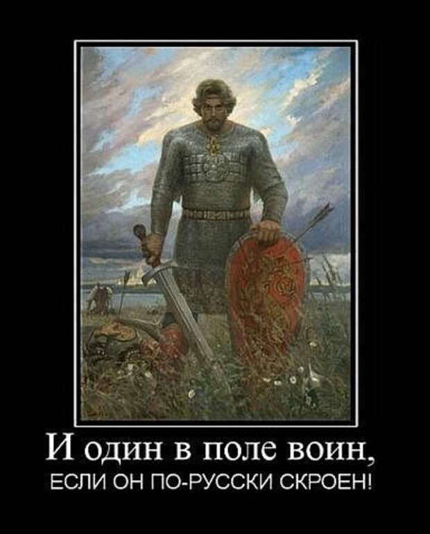 И один в поле воин, когда по-русски скроен!