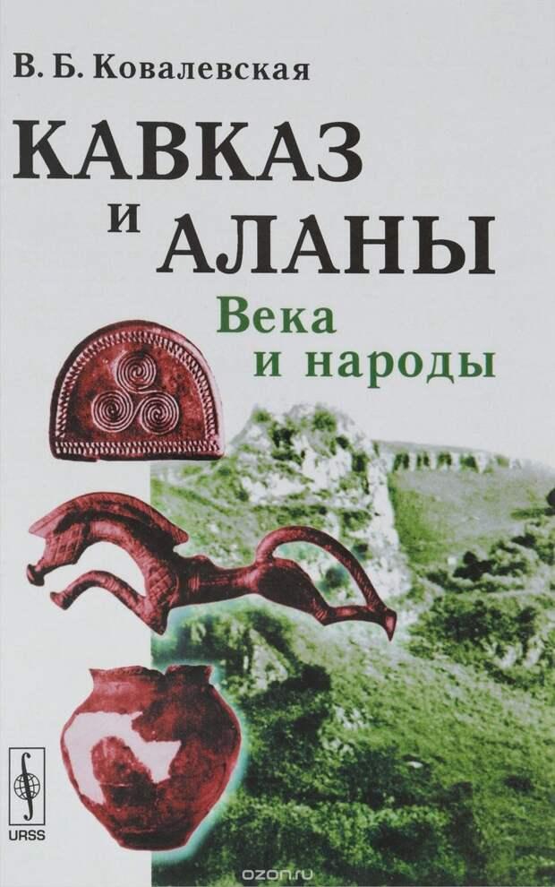 Кавказ и аланы. Века и народы
