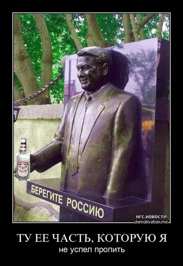 1. ... история предательства Горбачева и Ельцина   2. Ельцина и Горбачева могут признать государственными изменниками