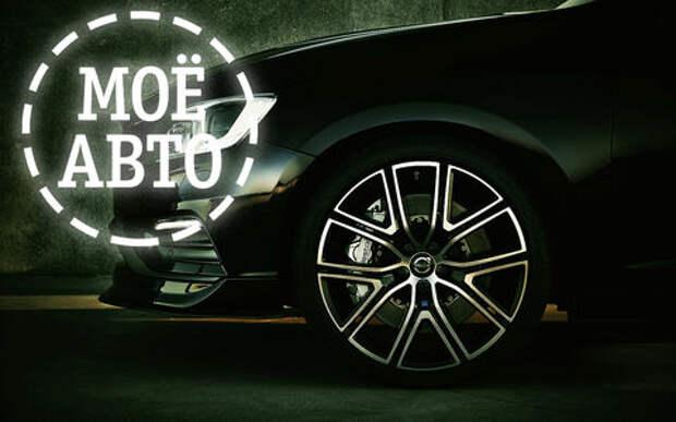 170 тысяч, и ничего не менял! — честный рассказ владельца Volvo S60