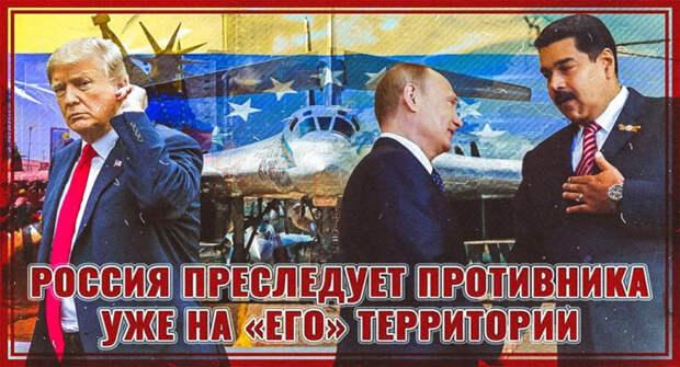 Дело запахло керосином. Россия уже на «их» территории