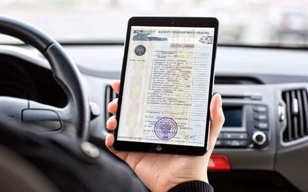 Электронные паспорта ТС в России появятся с 1 июля
