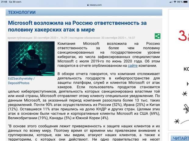 Новости о русских хакерах, идеологическая война в США и как МВФ пересчитал ВВП России