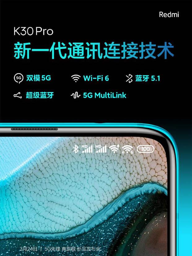 Смартфон Redmi K30 Pro получит поддержку Super Bluetooth с дальностью 400 м